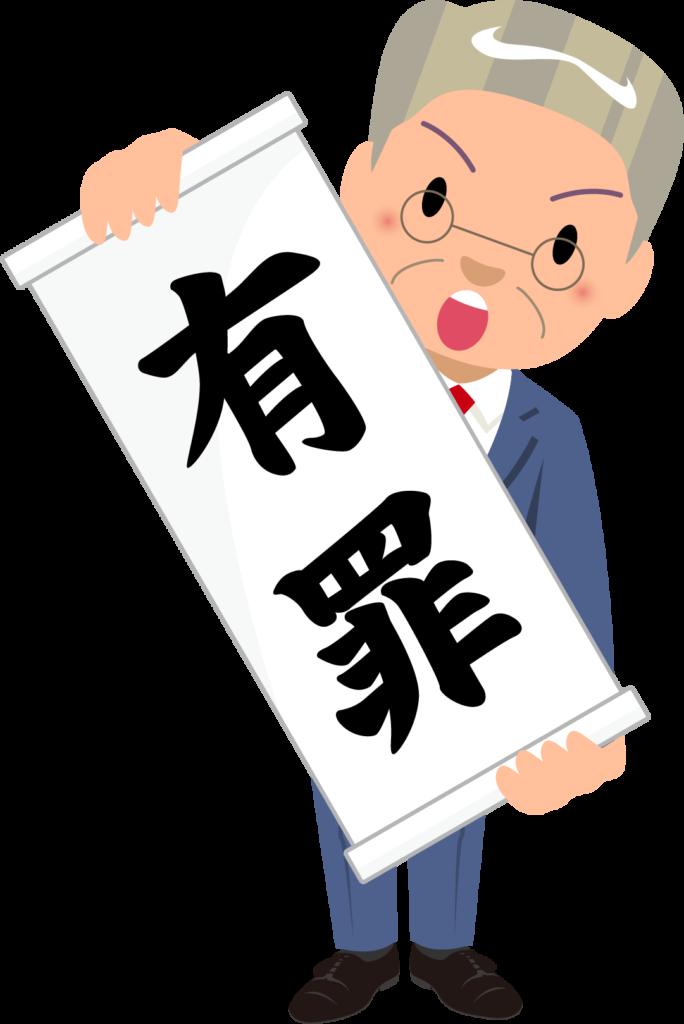 商用フリー・無料イラスト_「有罪」の紙を広げるシニア男性のイラスト_birohn022