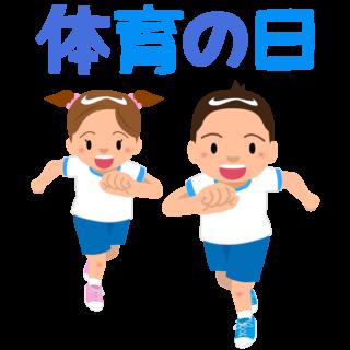 商用フリー・無料イラスト_体育の日(スポーツの日)のイラスト_taiikunohi002