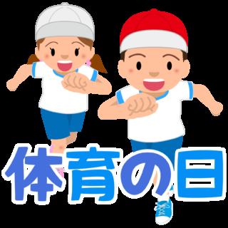 商用フリー・無料イラスト_体育の日(スポーツの日)のイラスト_taiikunohi003