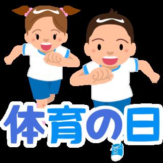 商用フリー・無料イラスト_体育の日(スポーツの日)のイラスト_taiikunohi004