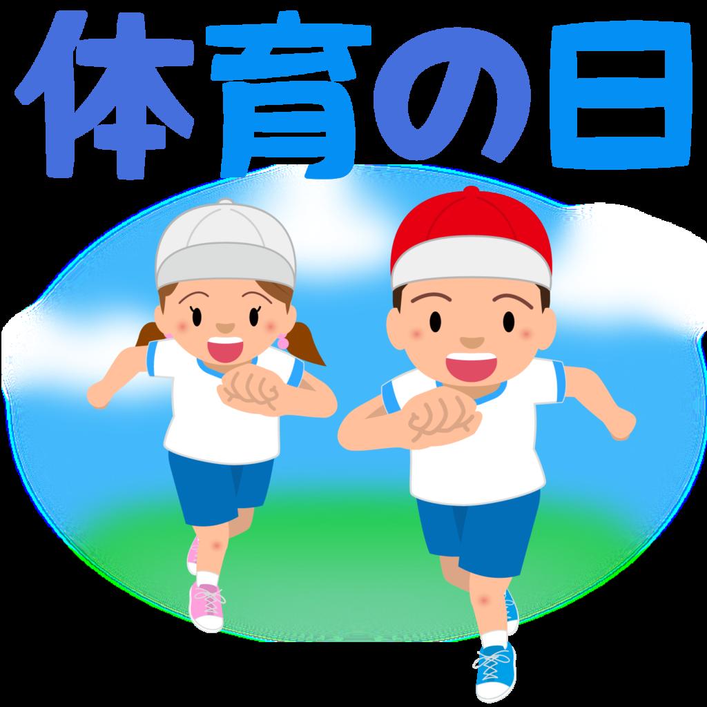 商用フリー・無料イラスト_体育の日(スポーツの日)のイラスト_taiikunohi005
