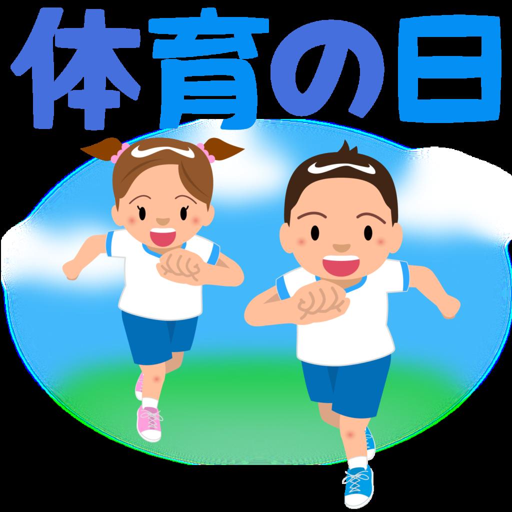 商用フリー・無料イラスト_体育の日(スポーツの日)のイラスト_taiikunohi006