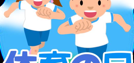 商用フリー・無料イラスト_体育の日(スポーツの日)のイラスト_taiikunohi001