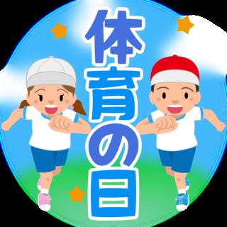 商用フリー・無料イラスト_体育の日(スポーツの日)のイラスト_taiikunohi009