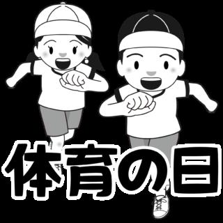 商用フリー・無料イラスト_体育の日(スポーツの日)のイラスト_白黒モノクロ_taiikunohi013