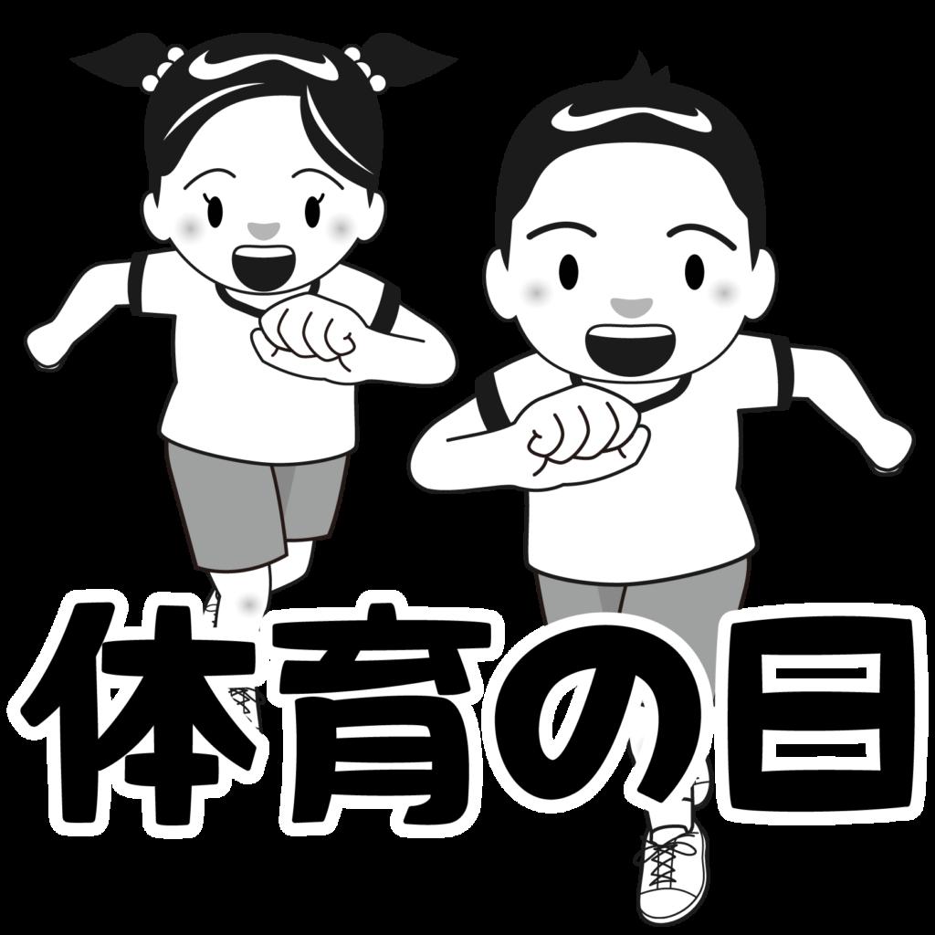 商用フリー・無料イラスト_体育の日(スポーツの日)のイラスト_白黒モノクロ_taiikunohi014