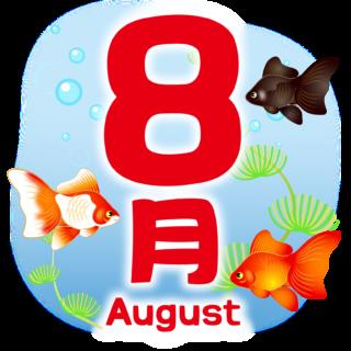 商用フリー・無料イラスト_8月文字_夏_August003