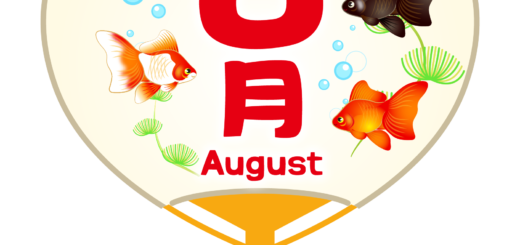 商用フリー・無料イラスト_8月文字_夏_August006
