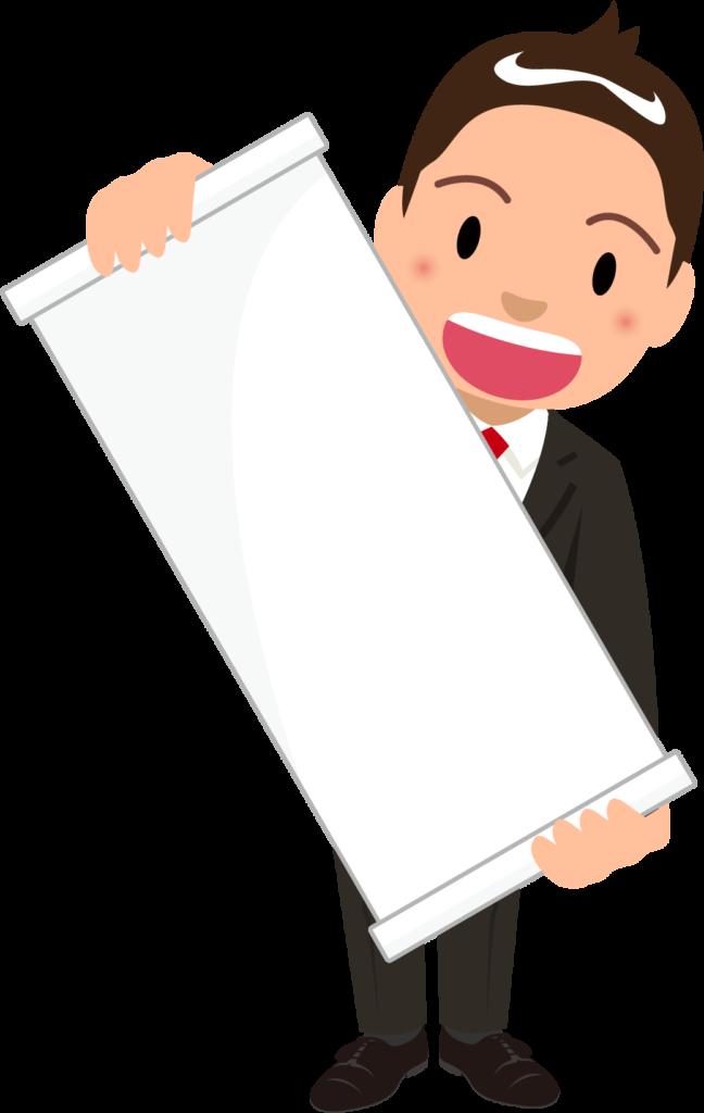 商用フリー・無料イラスト_「無地」の紙(びろーん)を広げる、笑顔の男性のイラスト_birohn025