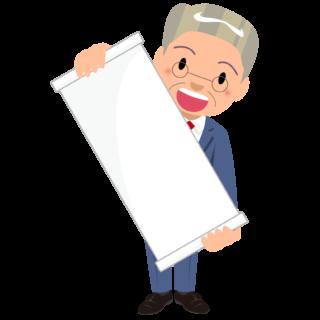 商用フリー・無料イラスト_「無地」の紙(びろーん)を広げる、笑顔のシニア男性のイラスト_birohn026