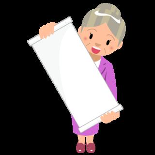 商用フリー・無料イラスト_「無地」の紙(びろーん)を広げる、笑顔のシニア女性のイラスト_birohn028