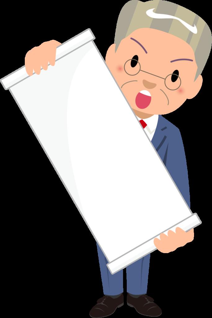 商用フリー・無料イラスト_「無地」の紙(びろーん)を広げる、怒った顔のシニア男性のイラスト_birohn030