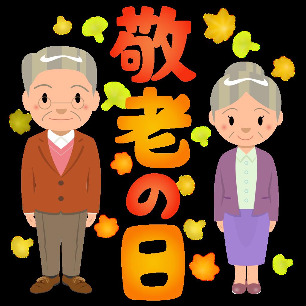 商用フリー_無料イラスト_敬老の日のイラスト_おじいちゃん_おばあちゃん