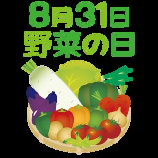 商用フリー・無料イラスト_野菜の日のイラスト_yasainohi001