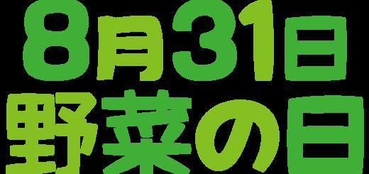 商用フリー・無料イラスト_野菜の日のイラスト_yasainohi003