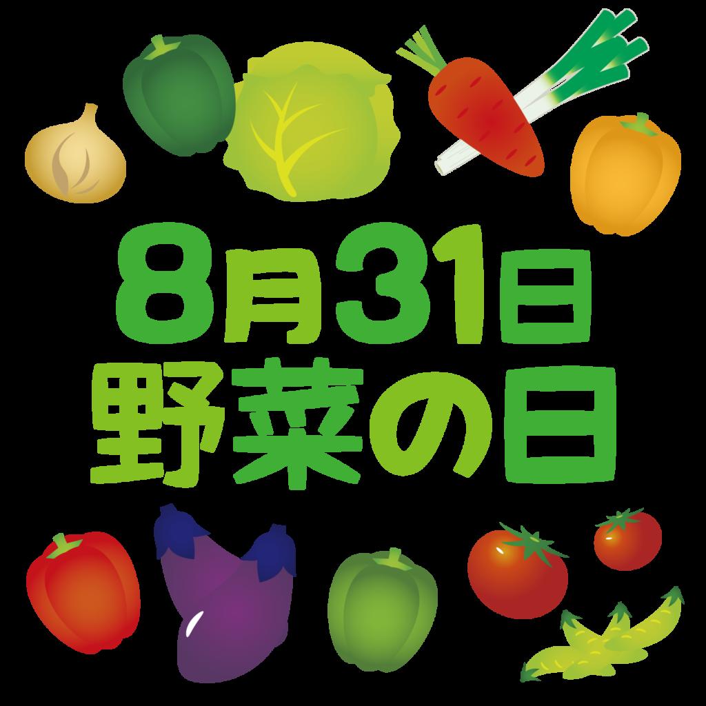 商用フリー・無料イラスト_野菜の日のイラスト_yasainohi004