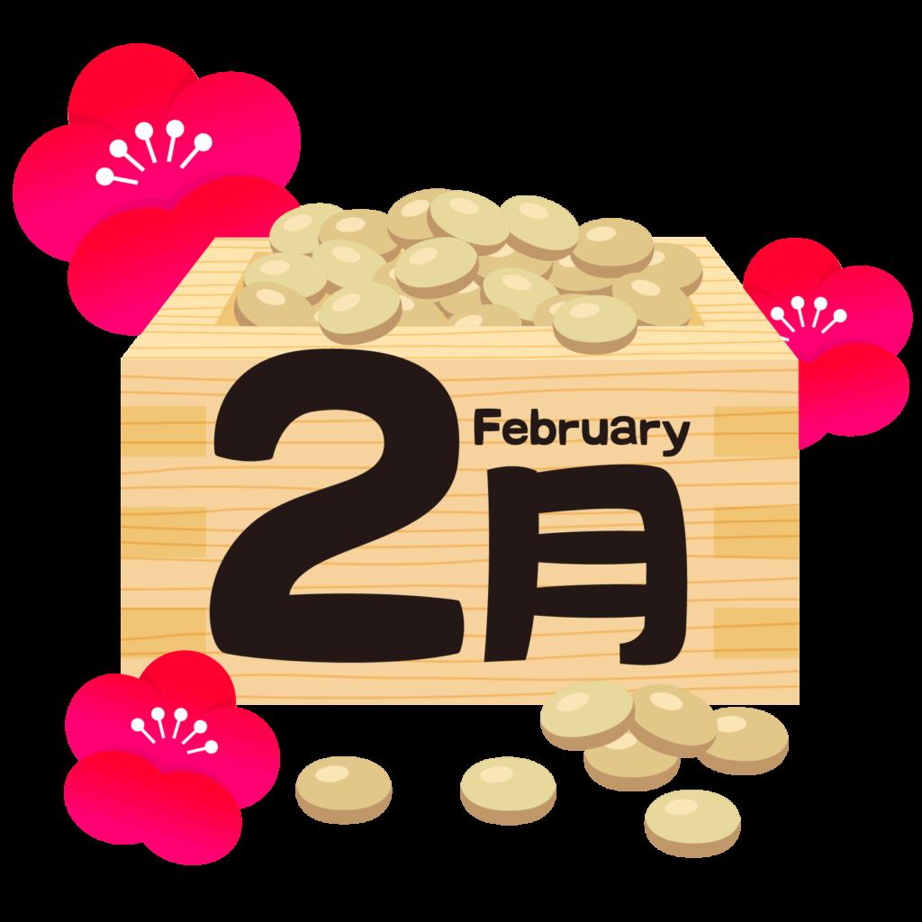 商用フリー・無料イラスト_2月タイトル文字_FebruaryTitle009