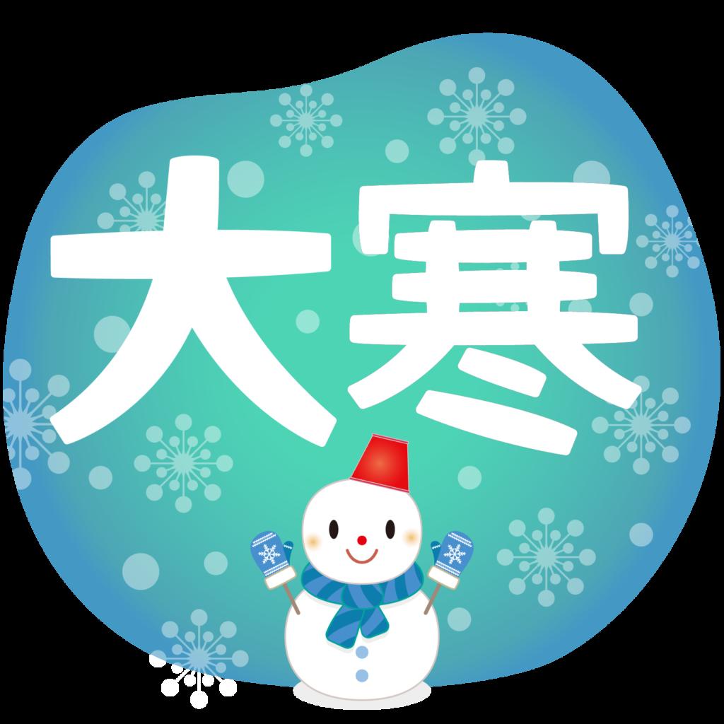 商用フリー・無料イラスト_大寒(だいかん)のイラスト_daikan001