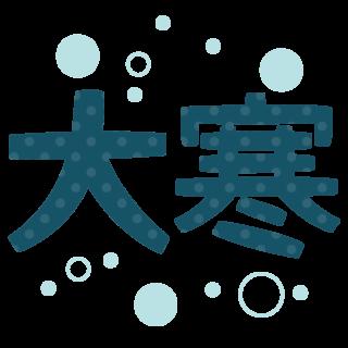 商用フリー・無料イラスト_大寒(だいかん)のイラスト_daikan002