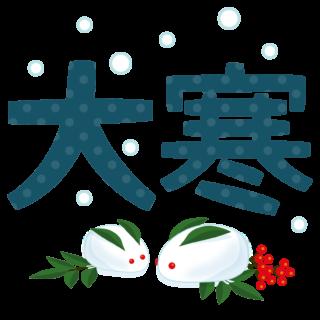 商用フリー・無料イラスト_大寒(だいかん)のイラスト_daikan003