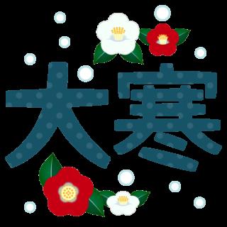 商用フリー・無料イラスト_大寒(だいかん)のイラスト_daikan004