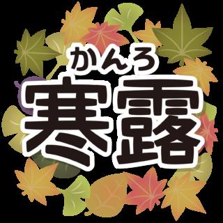 商用フリー・無料イラスト_寒露(かんろ)のラスト_kanro001