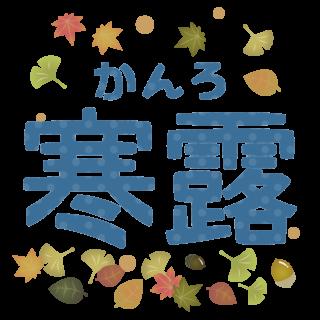 商用フリー・無料イラスト_寒露(かんろ)のラスト_kanro003