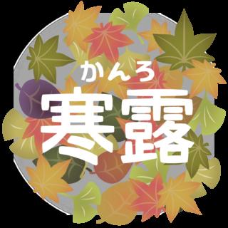 商用フリー・無料イラスト_寒露(かんろ)のラスト_kanro004