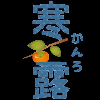 商用フリー・無料イラスト_寒露(かんろ)のラスト_kanro005