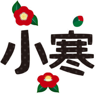 商用フリー・無料イラスト_小寒(しょうかん)のイラスト_shokan001