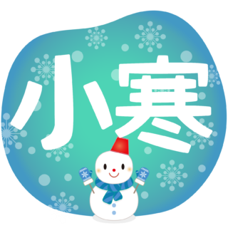 商用フリー・無料イラスト_小寒(しょうかん)のイラスト_shokan002