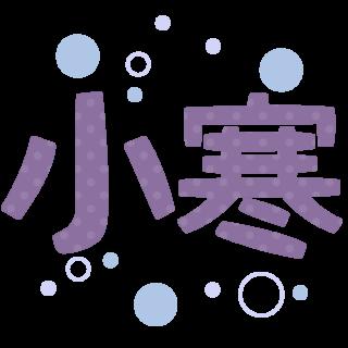 商用フリー・無料イラスト_小寒(しょうかん)のイラスト_shokan003