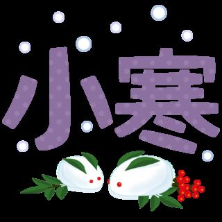商用フリー・無料イラスト_小寒(しょうかん)のイラスト_shokan004