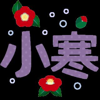 商用フリー・無料イラスト_小寒(しょうかん)のイラスト_shokan005